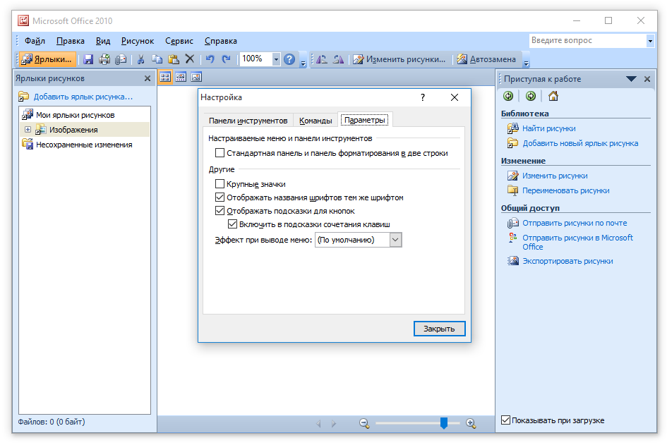 microsoft office picture manager скачать бесплатно на русском языке