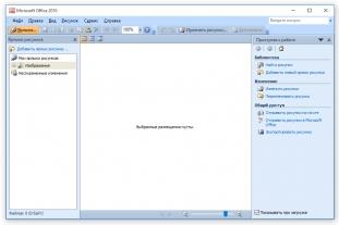 microsoft office 2010 просмотр изображений