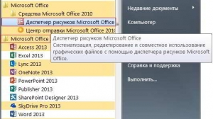 Microsoft Office Picture Manager картинка №4